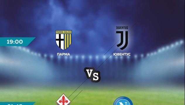 Началото на сезона в италианската Серия А
