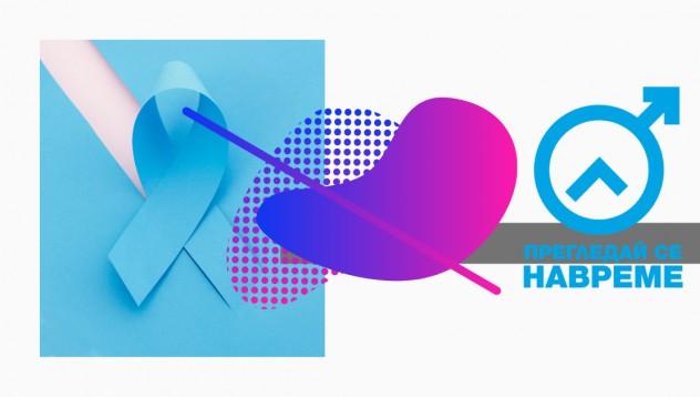 Кампания на Фондация победи рака в подкрепа на мъжкото здраве